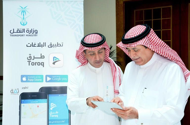 وزارة النقل السعودية تطلق تطبيق البلاغات طرق