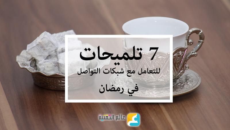 كيف تنجو من متاهات شبكات التواصل في رمضان