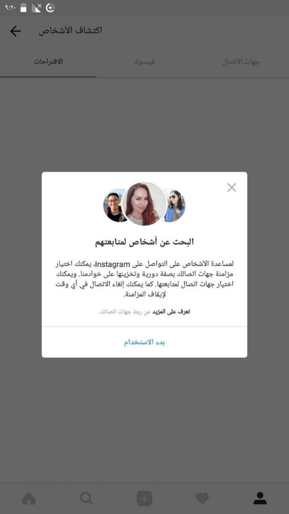 انستغرام تعرّب تطبيقها الرسمي على أندرويد