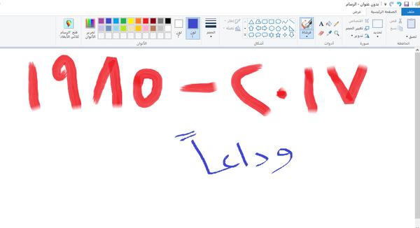 """مايكروسوفت تعلن نهاية برنامج """" الرسام """""""