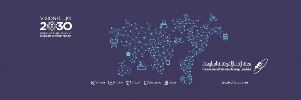هيئة الاتصالات وتقنية المعلومات تُطلق تصنيف لمقدمي خدمات الاتصالات بناء على الشكاوي الواردة