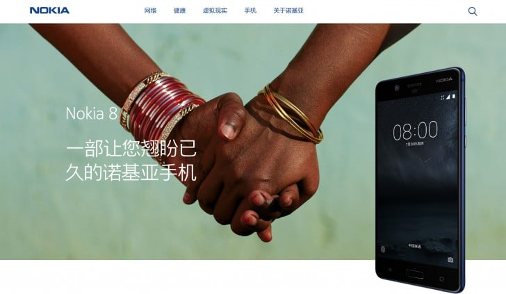 نوكيا ستكشف عن هاتفها الرائد Nokia 8 يوم 16 أغسطس