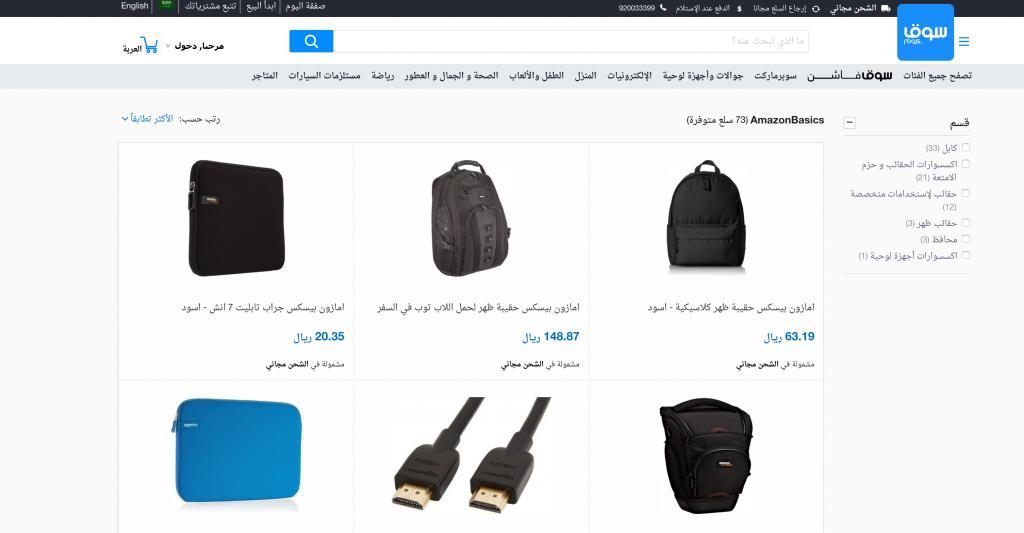 منتجات AmazonBasics أمازون