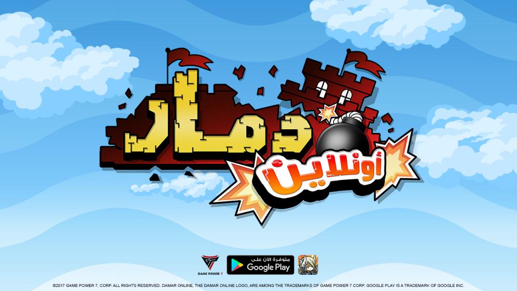 damar_online_02
