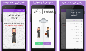 تطبيقبوصلتك لتعلّم برمجة تطبيقات أندرويد و iOS وأكثر