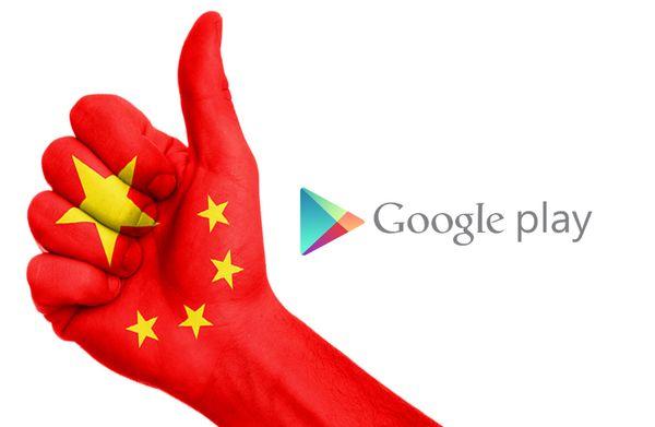 قوقل بلاي الصين