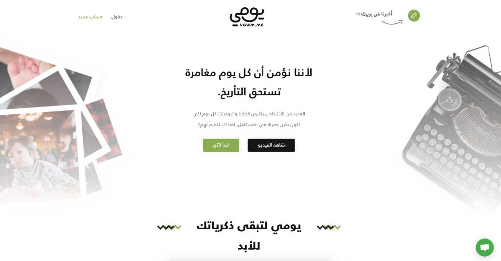 يومي منصّة عربية
