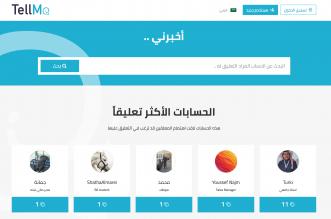 تطبيق عربي أخبرني