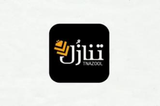 تطبيق تنازل لعرض جميع التنازلات في المملكة ودول الخليج