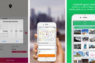3 تطبيقات جديدة للمستخدم السعودي