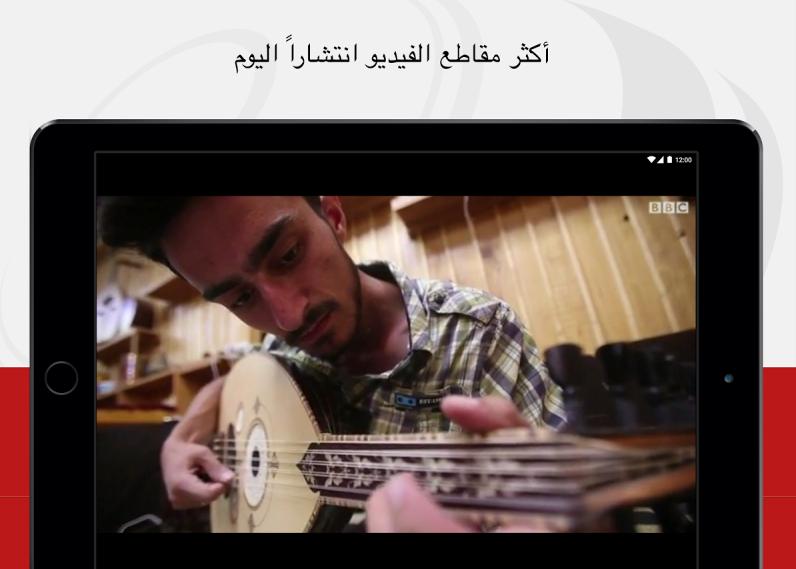 BBC تطلق تطبيقها الإخباري بالعربية على قوقل بلاي