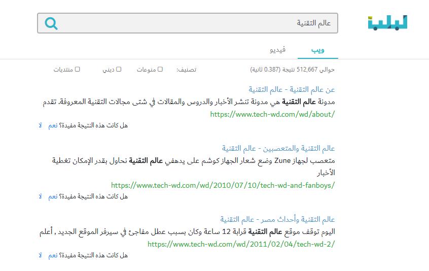لبلب _ محرك بحث عربي يعتمد الذكاء الصنعي وتعلم الآلة