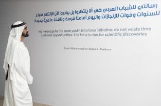 المليون مبرمج عربي محمد بن راشد