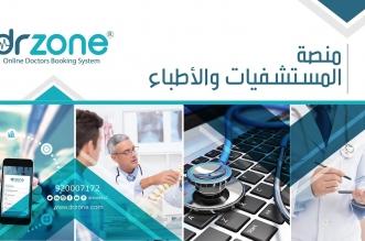 """تطبيقDrZone """"دكتور زون"""" إحجز موعدك مع طبيبك مباشرة"""