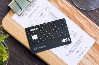 بطاقة إئتمانية أوبر