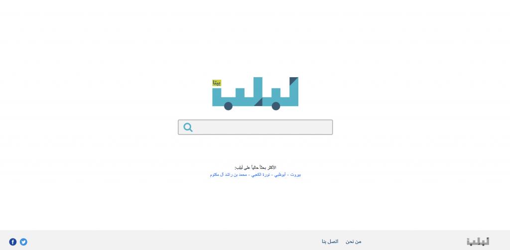 لَبلِب .. محرك بحث عربي يعتمد الذكاء الصنعي وتعلم الآلة