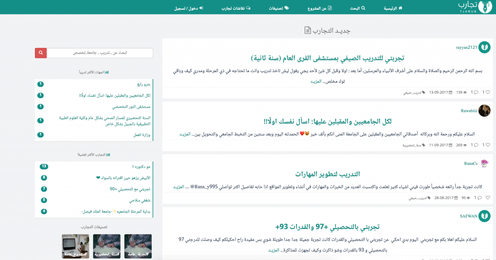 موقع خبرات العرب