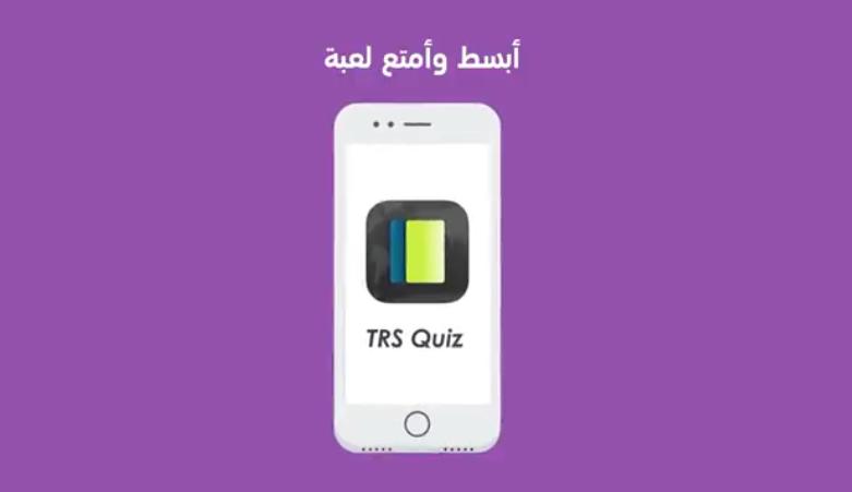 لعبةTRS Quiz تعتمد على قوة مخيلتك وحفظك لأماكن العالم