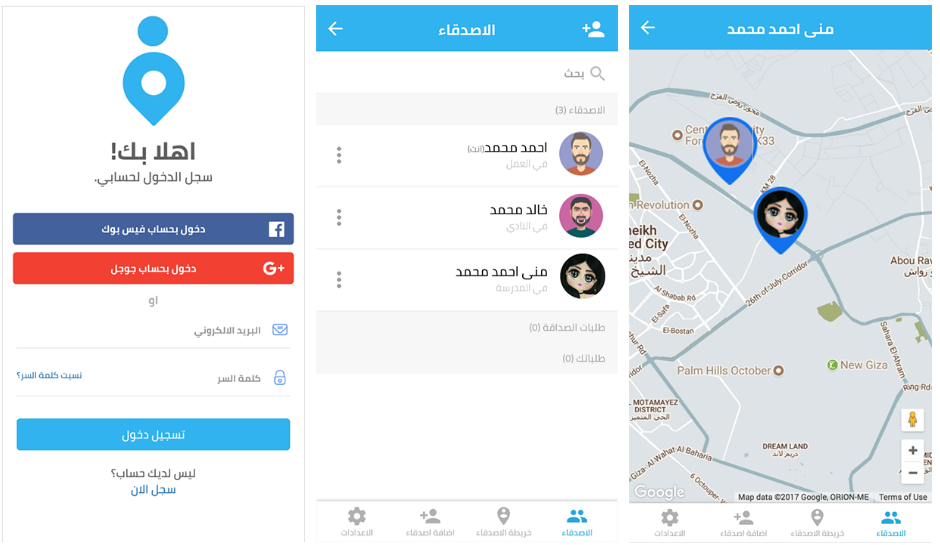 تطبيق WhereApp GPS Tracker إبقى بإتصال دائم بأماكن أهلك وأصدقائك