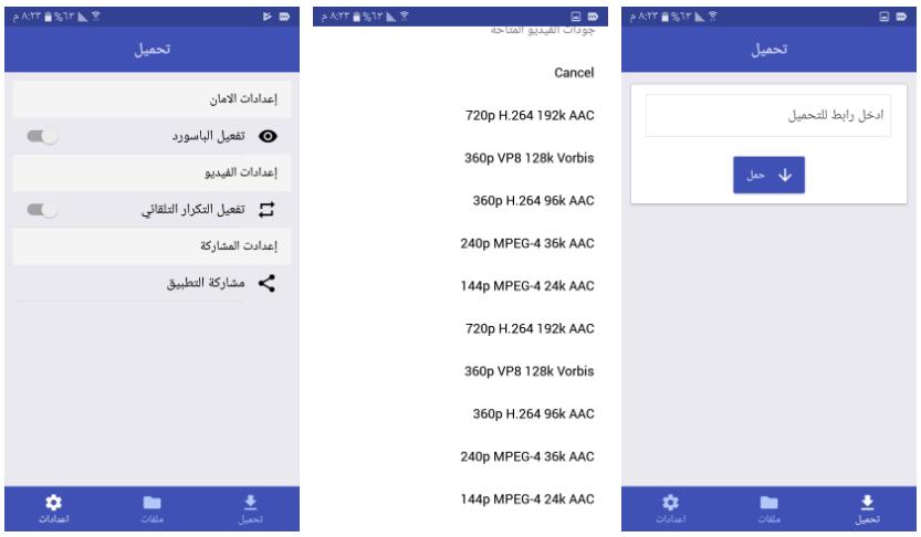حمّل أي فيديو من يوتيوب أو فيسبوك مع تطبيق تحميل