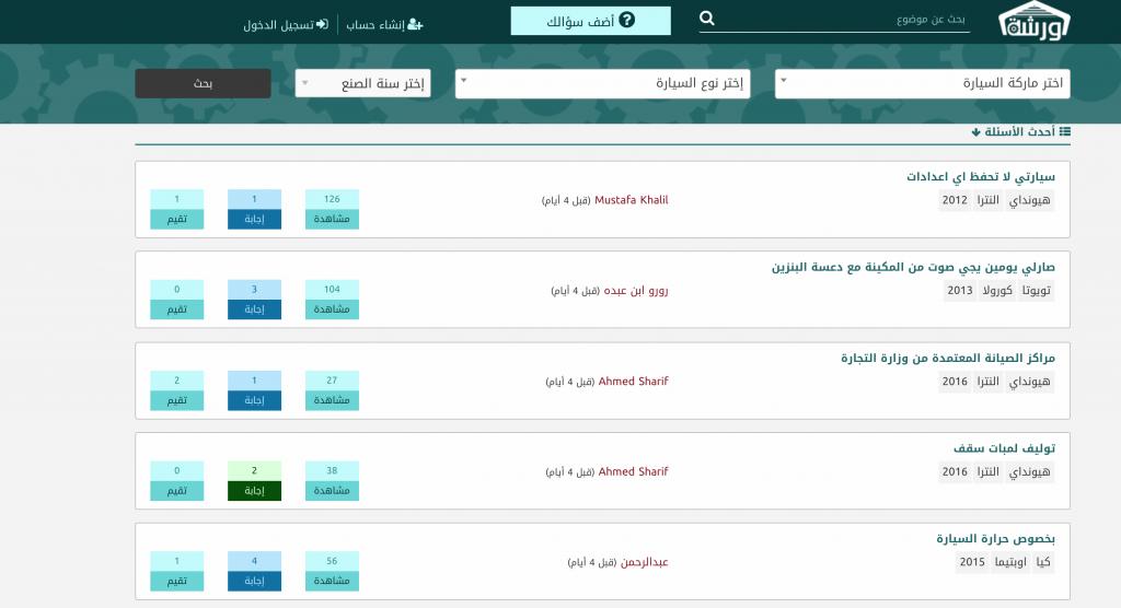 موقع ورشة أول منصة في المملكة تهتم بمشاكل السيارات وتقديم حلولها بواسطة خبراء