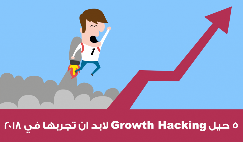 خمسة حيل Growth Hacking يجب أن تجربها في ٢٠١٨
