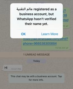 واتساب الأعمال WhatsApp