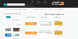 موقع عربي نادي الكوبونات
