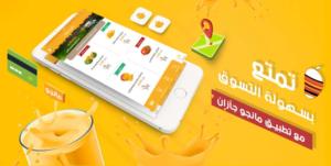 نسخة جديدة من تطبيقمانجو جازان متاحة على أندرويد و iOS