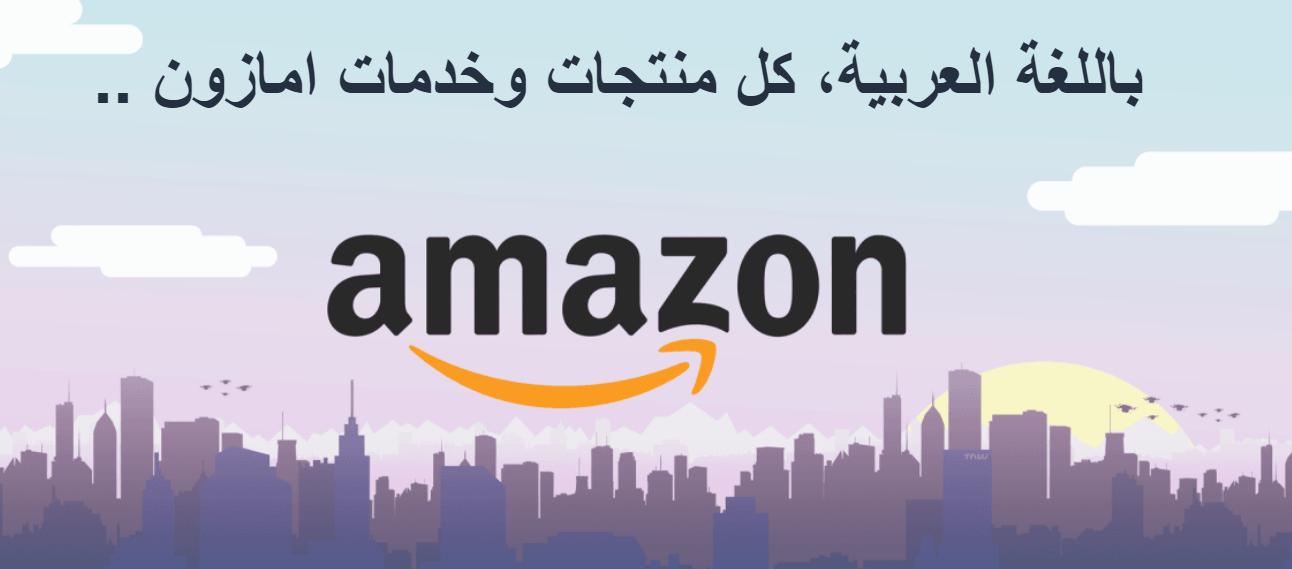 أمازون عربي هي منصة توفر واجهة عربية بحتة لموقع التسويق العالمي أمازون