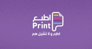 منصة اطبعخدمة لطباعة الأوراق أون لاين وتوصيلها في المملكة