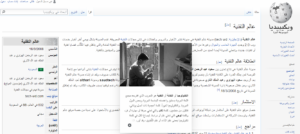 Wikipedia now lets you preview pages before you click on any hyperlink