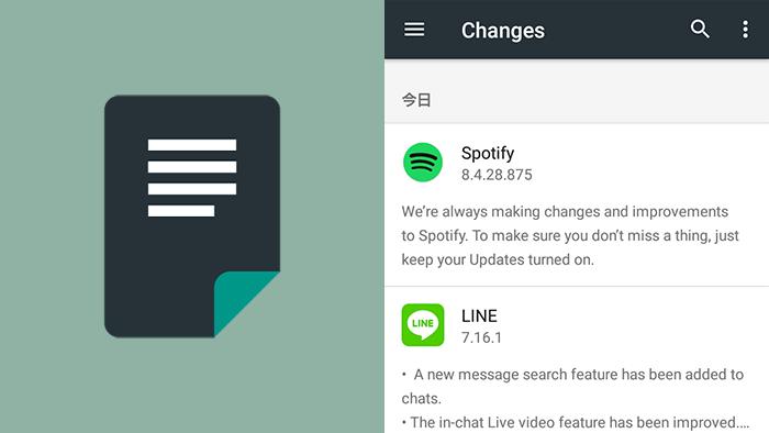 تطبيقChanges لتتبع تحديثات التطبيقات وعرض سجل التغيّرات