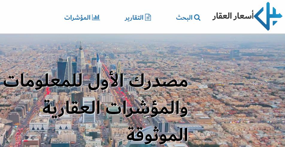 عقار السعودية