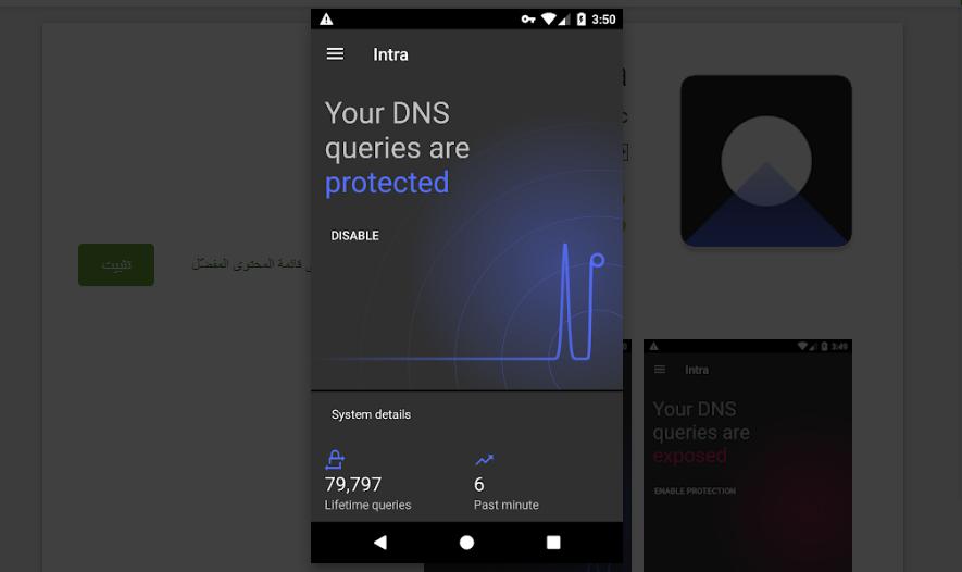تطبيقIntra لاختبارخدمات DNS-over-HTTPS من على أندرويد