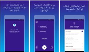 Keepsafe تُطلق تطبيق الـ VPN الخاص بها على متجر قوقل بلاي