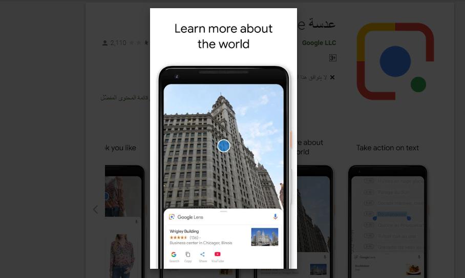 خدمة Google Lens متاحة الآن كتطبيق مُستقِل