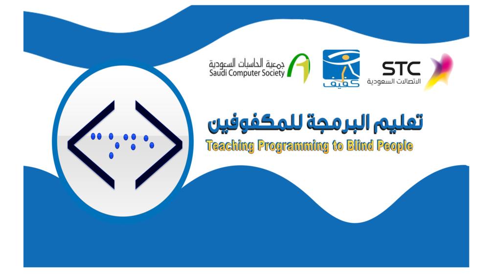"""""""البرمجة للمكفوفين"""" مبادرة المدرسة الصيفية الجديدة في جمعية الحاسبات السعودية"""