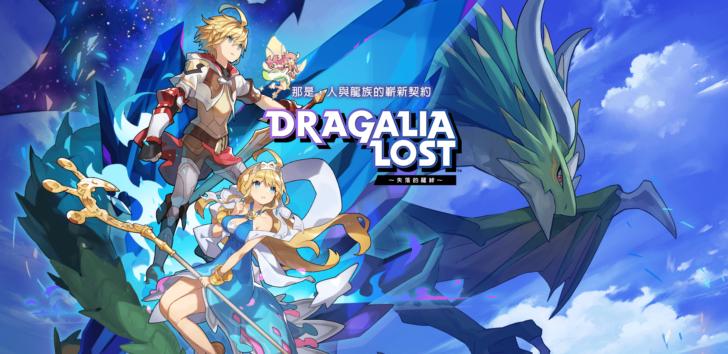 نينتندو تعلن رسميًا عن إطلاق لعبتهاDragalia Lost يوم 27سبتمبر