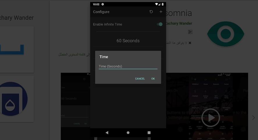 تطبيق Insomnia للسماح لشاشة الهاتف بالبقاء فترة أطول
