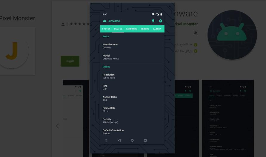 جديد التطبيقات: Inware لمعرفة مواصفات هاتفك الأندرويد بنقرة واحدة