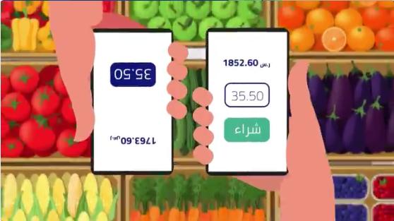 مؤسسة النقد السعودي تطلق خدمة المدفوعات الرقمية