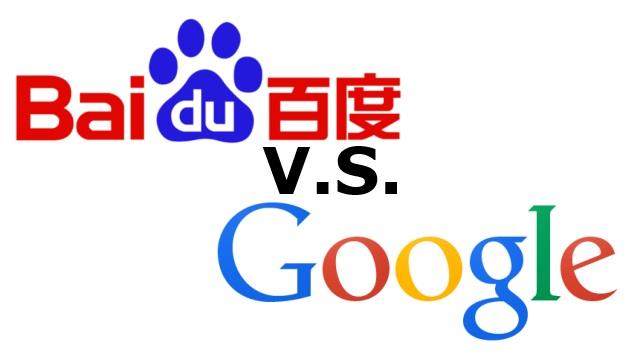 شركة Baidu: سنهزم قوقل إذا ما عادت للمنافسة في السوق الصيني