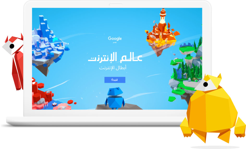 """أطلقت Google برنامج """"Internet Champions"""" للأطفال لمساعدتهم على استكشاف الإنترنت بأمان"""