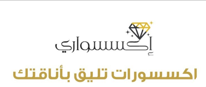 اكسسواري متجر جديد لبيع الإكسسوارات النسائية والساعات