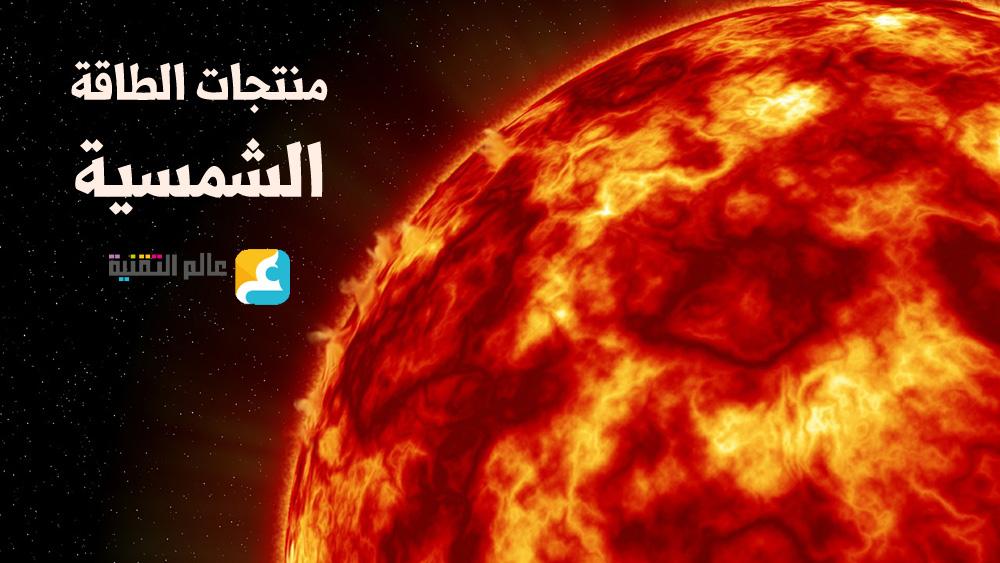 الأجهزة التقنية التي تعتمد على الطاقة الشمسية؛ نبذة عامة
