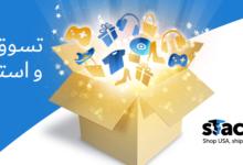 حملة ستاكري – أفضل طريقة للاستفادة من عروض المتاجر الأمريكية في فترة التخفيضات