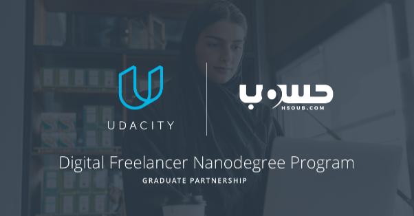 Udacity تطلق برنامج تدريبي لاحتراف العمل الحر عربيًا بالتعاون مع حسوب