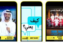 20 مؤسسة إعلامية في المنطقة تنضم إلى سناب شات لعرض محتواها على المنصة
