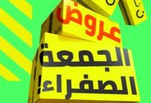 """نون تطلق حملة """"الجمعة الصفراء"""" وتقدم عروض كبيرة على جميع المنتجات"""